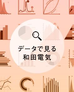 データで見る和田電気